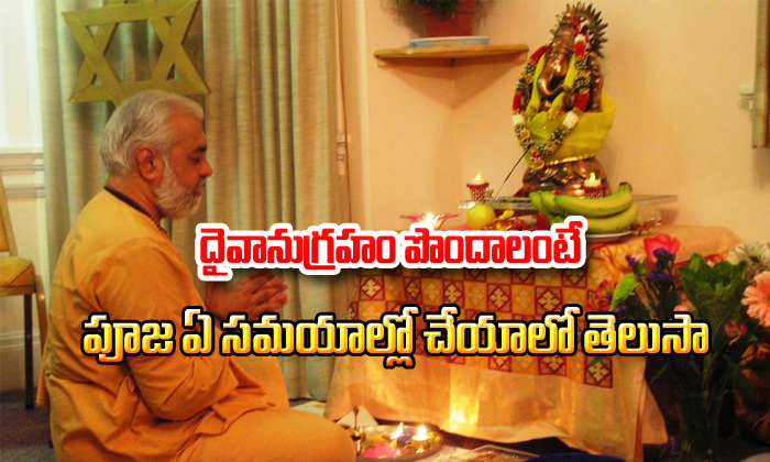The Best Time To Do Puja In Hindu--The Best Time To Do Puja In Hindu-