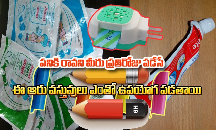 This Six Items Are Re Useful In Our Daily Life--This Six Items Are Re Useful In Our Daily Life-