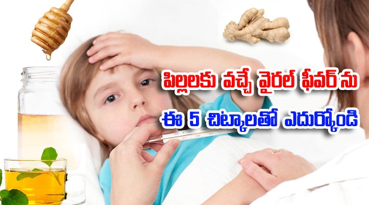 Viral Fever Home Remedies For Treating Children--Viral Fever Home Remedies For Treating Children-