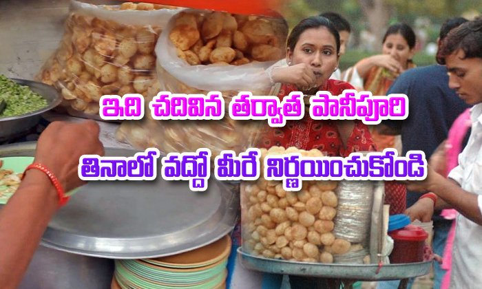 You\'ll Never Eat Panipuri After Watching The Making--You'll Never Eat Panipuri After Watching The Making-