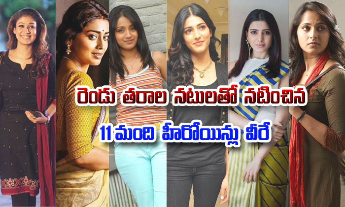 11 Tollywood Actresses Who Worked With Two Generations Of Stars--11 Tollywood Actresses Who Worked With Two Generations Of Stars-