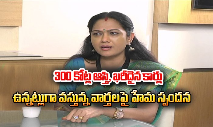 Actress Hema Interview About Her 300 Cr And Costly Cars--Actress Hema Interview About Her 300 Cr And Costly Cars-