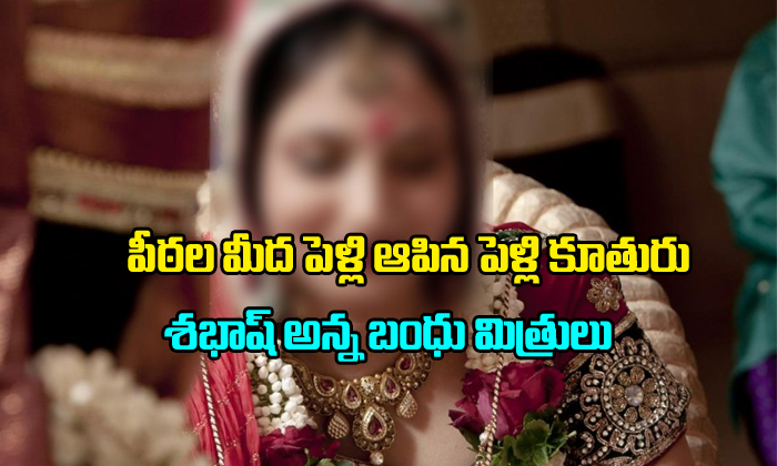 Bride Refuses To Marry Drunken Groom--Bride Refuses To Marry Drunken Groom-