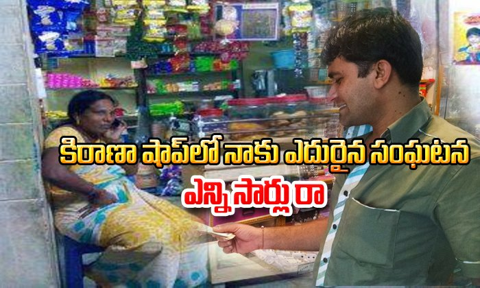 Customer Makes Fool To The Shop Owner--Customer Makes Fool To The Shop Owner-