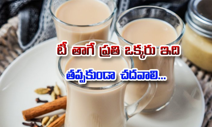 Drinking Tea Regularly May Lower Fracture Risk- Telugu Viral News Drinking Tea Regularly May Lower Fracture Risk--Drinking Tea Regularly May Lower Fracture Risk-