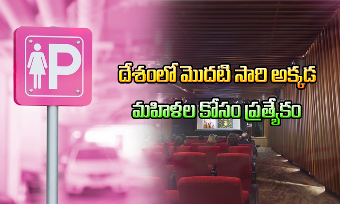 Evp Carnival Cinemas Pink Parking Spaces For Women--EVP Carnival Cinemas Pink Parking Spaces For Women-