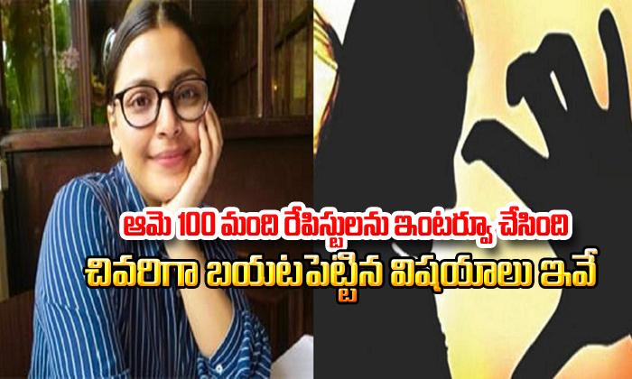 Madhumita Pandey Interviewed 100 Rapists In The Jail--Madhumita Pandey Interviewed 100 Rapists In The Jail-