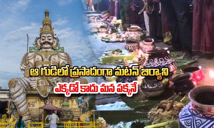Mutton Biryani As Prasad In Chennai Sri Muniyandi Swami Temple- Telugu Devotional Bhakthi(తెలుగు భక్తి ) Mutton Biryani As Prasad In Chennai Sri Muniyandi Swami Temple--Mutton Biryani As Prasad In Chennai Sri Muniyandi Swami Temple-