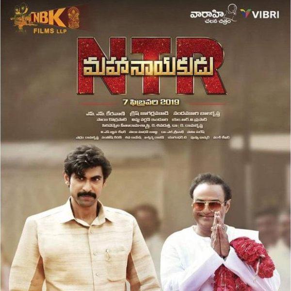 NTR Mahanayakudu Release Date New Announcement-Ntr Biopic Ntr Rana