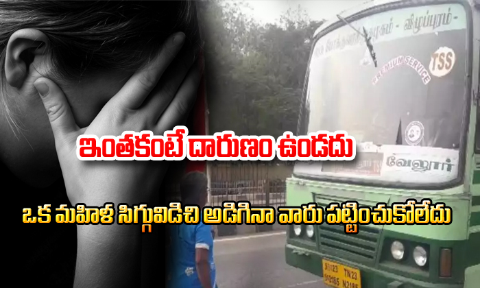 Old Woman Jumps From Bus For Urine In Tamil Nadu--Old Woman Jumps From Bus For Urine In Tamil Nadu-