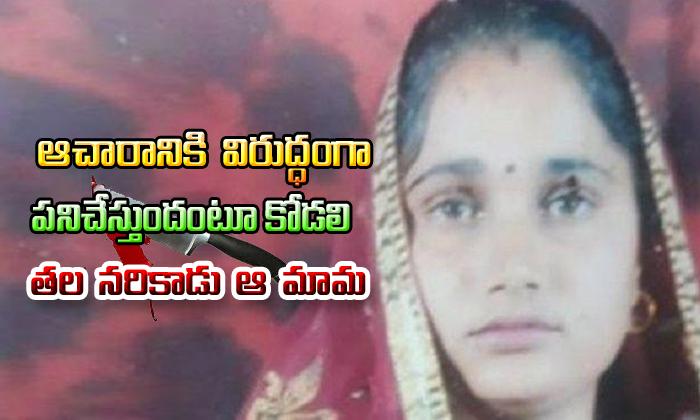 Rajput Women Going Out To Work, Man Chops Off Daughter-in-law\'s Head- Telugu Viral News Rajput Women Going Out To Work Man Chops Off Daughter-in-law\'s Head--Rajput Women Going Out To Work Man Chops Off Daughter-in-law's Head-