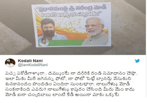Kodali Nani Reply Counter On Nara Lokesh Twit-