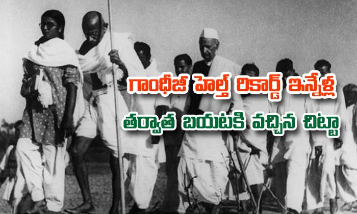 Gandhi\'s Health Records Are Published--Gandhi's Health Records Are Published-