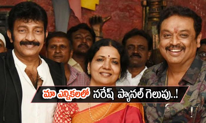 Hero Naresh Panel Won In Maa Elections--Hero Naresh Panel Won In MAA Elections-