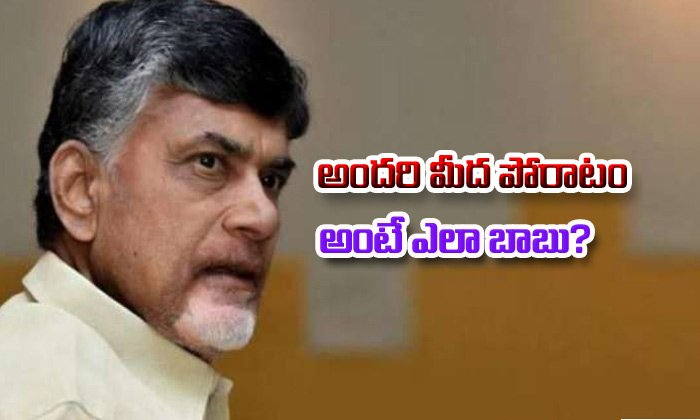 How It Is Possible To Fight Against Everyone Chandrababu--How It Is Possible To Fight Against Everyone Chandrababu-