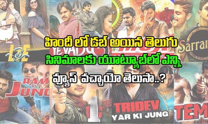 List Of Most Viewed Hindi Dubbed Telugu Movies On --List Of Most Viewed Hindi Dubbed Telugu Movies On Youtube-