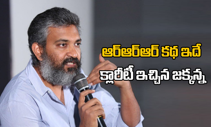 Rajamouli Gives Clarity On Rrr Movie Story--Rajamouli Gives Clarity On RRR Movie Story-