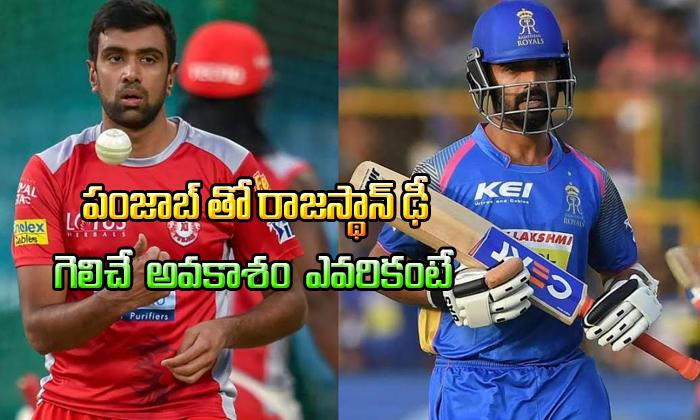 Rajasthan Royals Versus Kings Xi Punjab Who Will Win The Match--Rajasthan Royals Versus Kings Xi Punjab Who Will Win The Match-