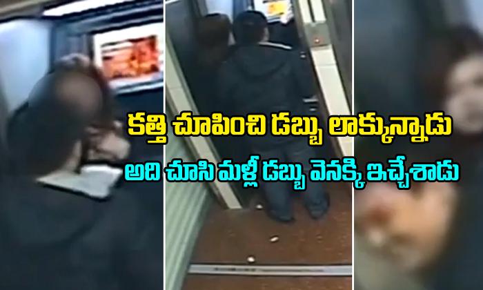 Watch Robber Returns Money After Checking Woman\'s Bank Balance- Telugu Viral News Watch Robber Returns Money After Checking Woman\'s Bank Balance--Watch Robber Returns Money After Checking Woman's Bank Balance-