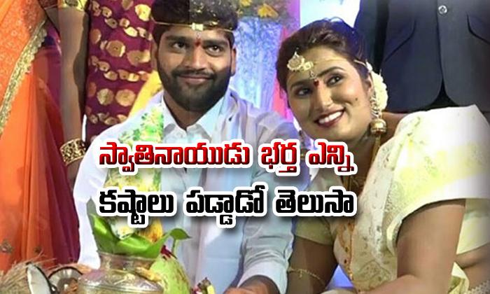 Swathi Naidu Husband Avinash About His Marriage- Telugu Tollywood Movie Cinema Film Latest News Swathi Naidu Husband Avinash About His Marriage--Swathi Naidu Husband Avinash About His Marriage-