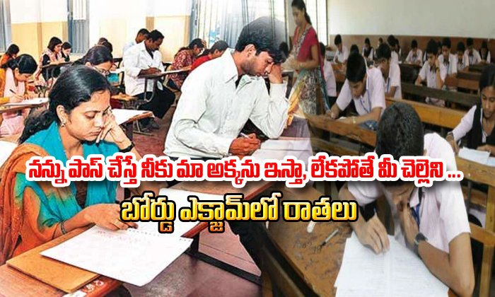 Viral About A Student Answer At Board Exam From South India--Viral About A Student Answer At Board Exam From South India-