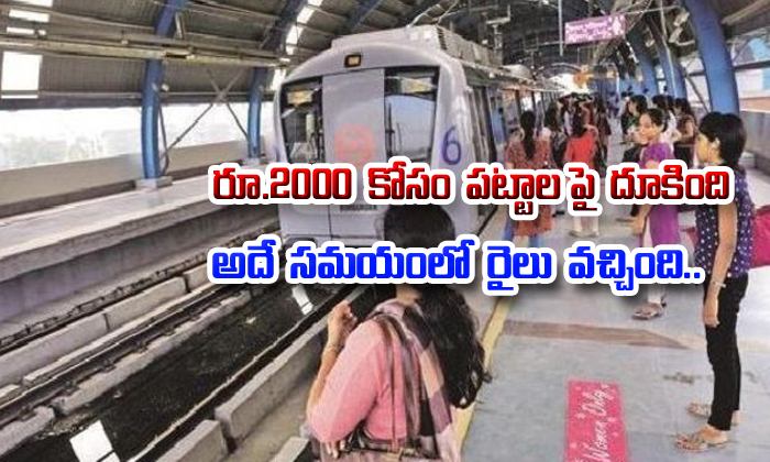 Woman Jumps On Metro Tracks To Fetch Money--Woman Jumps On Metro Tracks To Fetch Money-