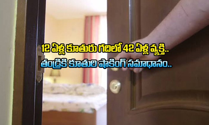 42 Years Person In 12 Years Girls Room--42 Years Person In 12 Girls Room-