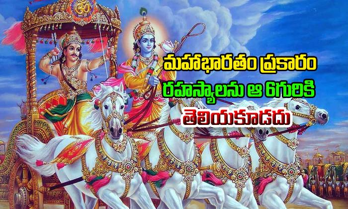 Amazing Facts Of Mahabharata--Amazing Facts Of Mahabharata-