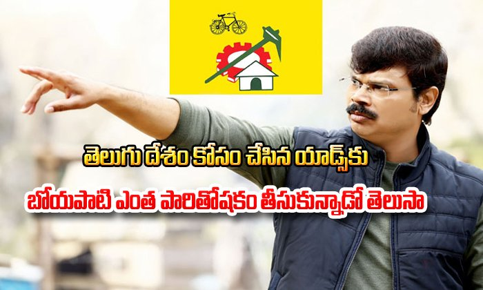 Boyapati Srinivas Remuneration For Telugu Desam Ads--Boyapati Srinivas Remuneration For Telugu Desam Ads-