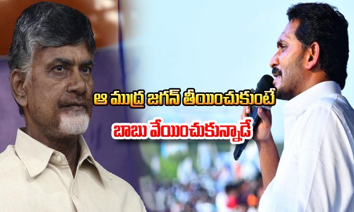 Chandrababu Naidu Backs Jagan Name In Ap Elections--Chandrababu Naidu Backs Jagan Name In AP Elections-