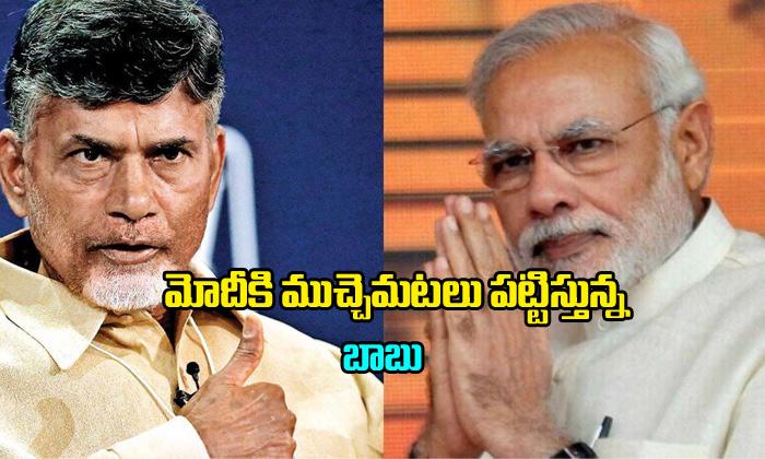 Chandrababu Creating Pressure On Modi--Chandrababu Creating Pressure On Modi-