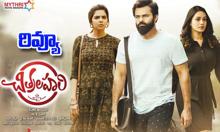 Chitralahari Telugu Movie Review And Rating--Chitralahari Telugu Movie Review And Rating-