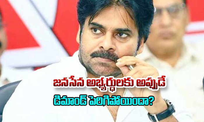 Demand Has Been Increased For Janasena Candidates--Demand Has Been Increased For Janasena Candidates-