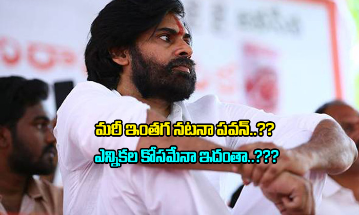 Does Pawan Acts Just For Elections--Does Pawan Acts Just For Elections-