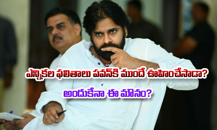Does Pawan Already Know Election Results--Does Pawan Already Know Election Results-