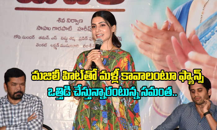 Fans Asking Majili Hit Again Says Samantha--Fans Asking Majili Hit Again Says Samantha-