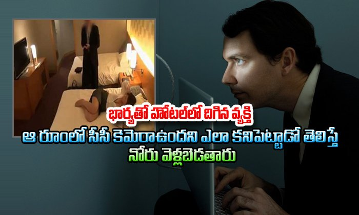 How To Find Cc Camera In Hotel Room--How To Find Cc Camera In Hotel Room-