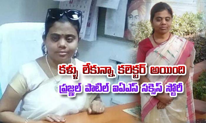 కళ్ళు లేకున్నా కలెక్టర్ అయింది… ప్రజ్ఞల్ పాటిల్ I.a.s సక్సెస్ స్టోరీ ప్రతి ఒక్కరు తెలుసుకోవాల్సిందే..--India First Visyvally Challaenged Women IAS Pranjal Patil Succes Story-
