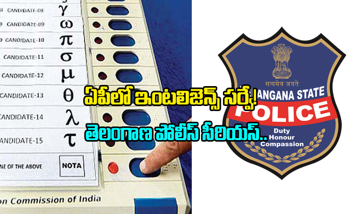 Intelligence Survey In Ap Telangana Police Serious--Intelligence Survey In AP Telangana Police Serious-