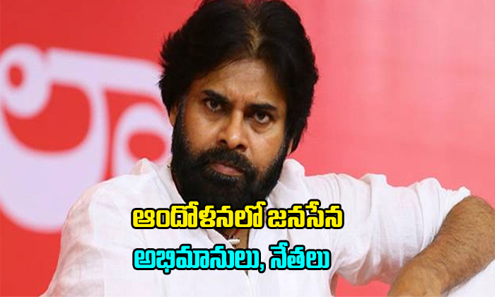 Confusion In Janasena Fans And Party Candidates--Confusion In Janasena Fans And Party Candidates-