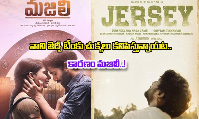 Majili Increasing Pressure On Nani Jersey Team- Telugu Tollywood Movie Cinema Film Latest News Majili Increasing Pressure On Nani Jersey Team--Majili Increasing Pressure On Nani Jersey Team-
