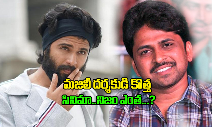 Majili Movie Director Next With Vijay Devarakonda--Majili Movie Director Next With Vijay Devarakonda-