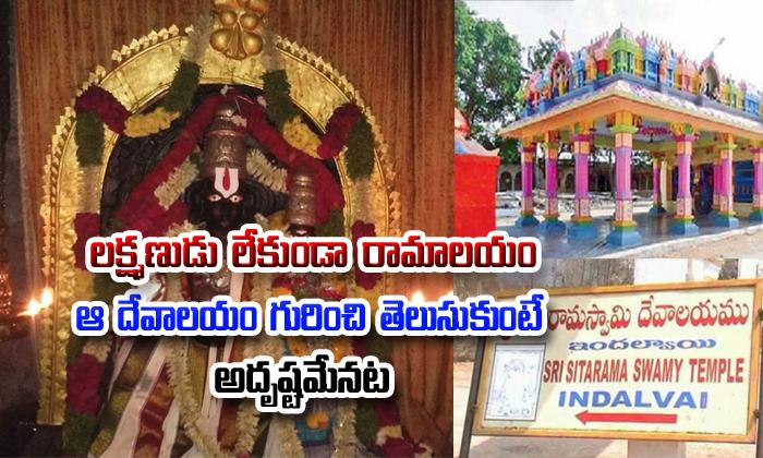 Nizamabad Sri Ramalayam Temple Without Lakshmana--Nizamabad Sri Ramalayam Temple Without Lakshmana-