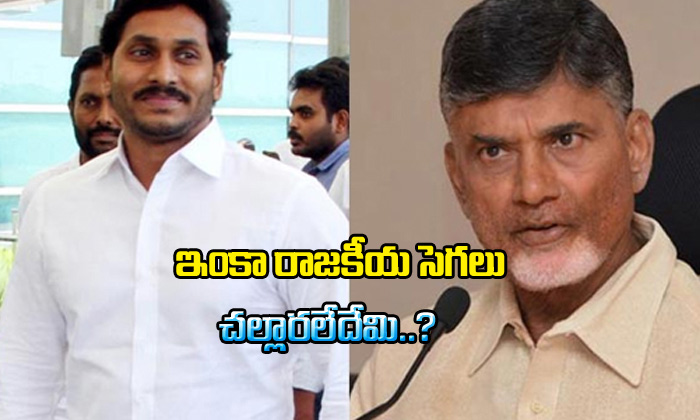 Political Heat Had Not Cooled In Andhra Pradesh--Political Heat Had Not Cooled In Andhra Pradesh-