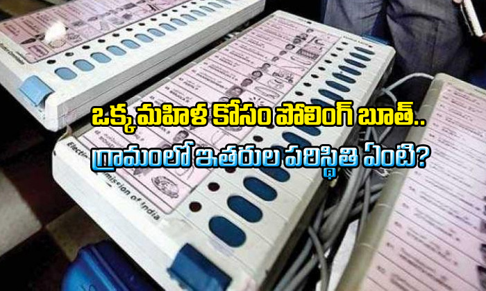 Polling Booth For One Lady--Polling Booth For One Lady-