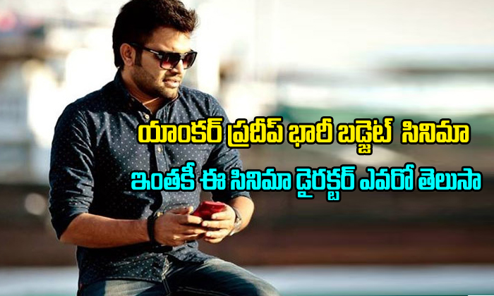 Pradeep Machiraju Movie Heavy Budget--Pradeep Machiraju Movie Heavy Budget-