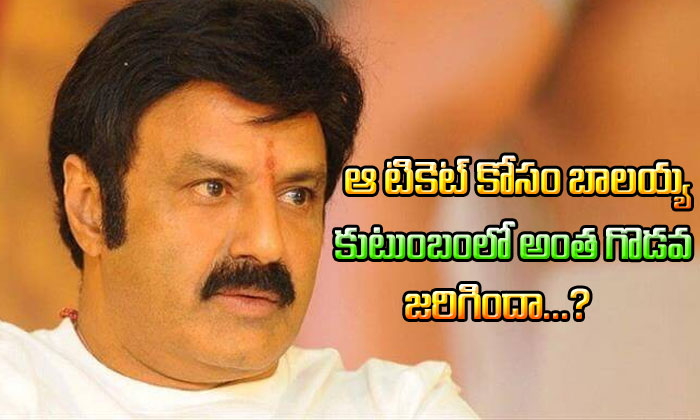 Problem In Balakrishna Family Due To Politics--Problem In Balakrishna Family Due To Politics-
