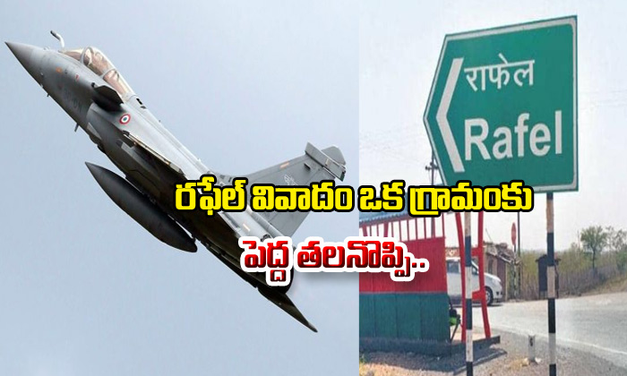 Controversy On Rafel Made Head Ach To A Village--Controversy On Rafel Made Head Ach To A Village-