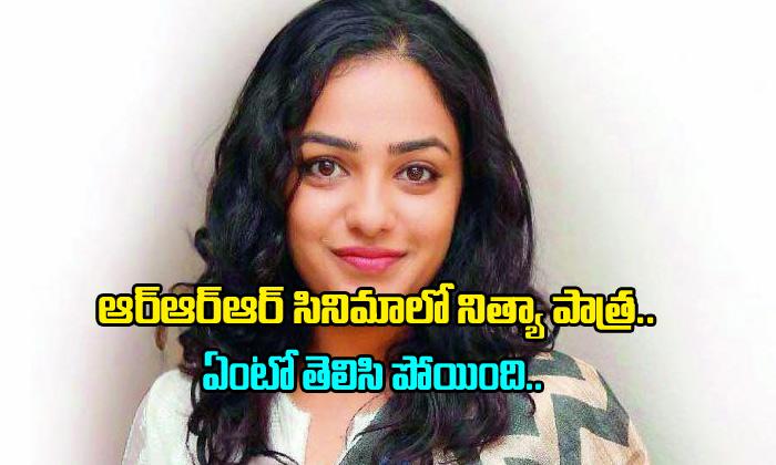 Role Of Nithya Menen In Rrr Has Leaked--Role Of Nithya Menen In RRR Has Leaked-