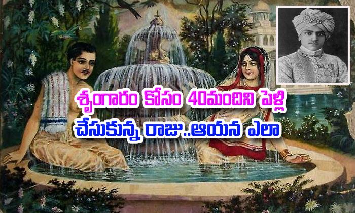 The Romantic Adventures Of Maharaja Kishan Singh With 40 Queens--The Romantic Adventures Of Maharaja Kishan Singh With 40 Queens-